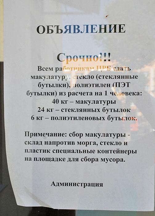 пункт приема макулатуры в санкт-петербурге