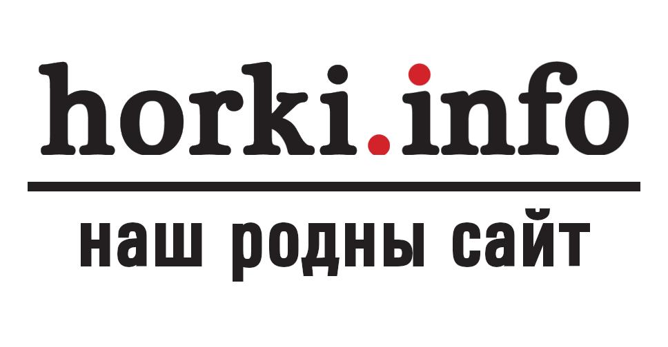 (c) Horki.info