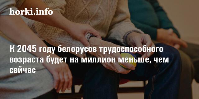 На 1000 трудоспособных белорусов приходится 748 нетрудоспособных